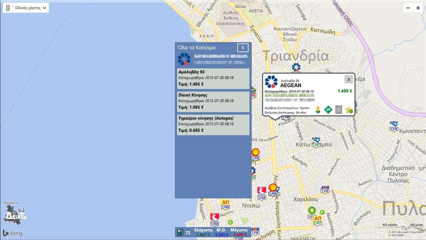 Χάρτης που δείχνει τα βενζινάδικα στην περιοχή Τριανδρία Θεσσαλονίκης