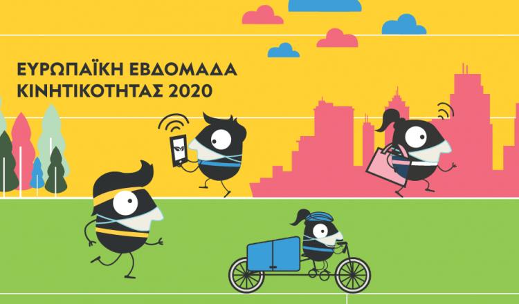 Πολύχρωμο σχέδιο από την ευρωπαϊκή εβδομάδα κινητικότητας 2020