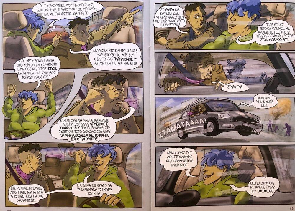 Μέρος από το κόμικ Λέμε STOP στην οδική ανασφάλεια