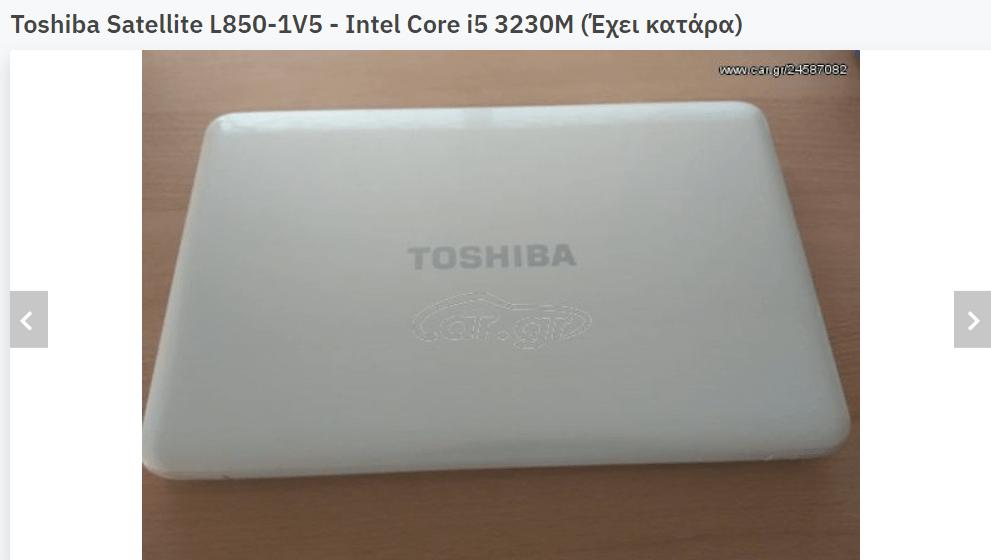 Φωτογραφία από λευκό laptop Toshiba, μεταχειρισμένο που είναι για πώληση