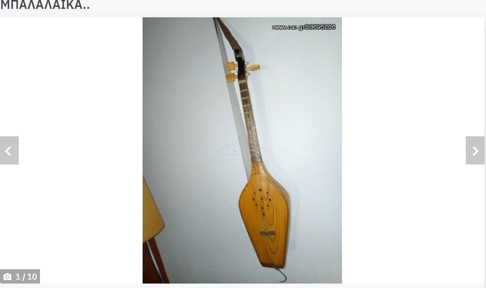 αγγελία για μουσικό όργανο