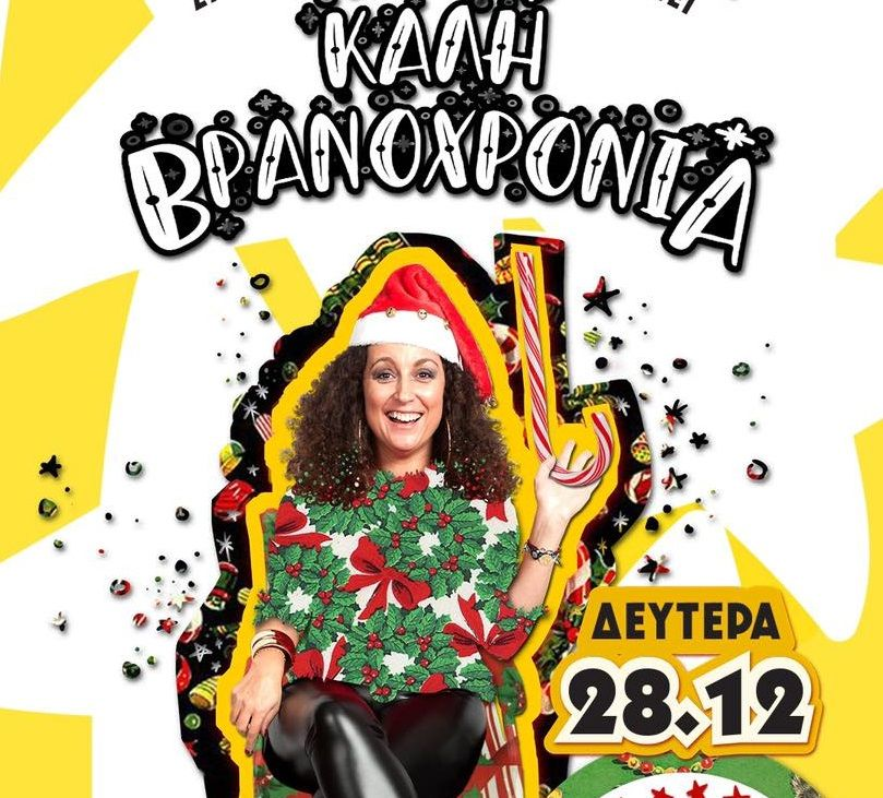 Φωτογραφία από αφίσα της Κατερίνα Βρανά για χριστουγεννιάτικο event