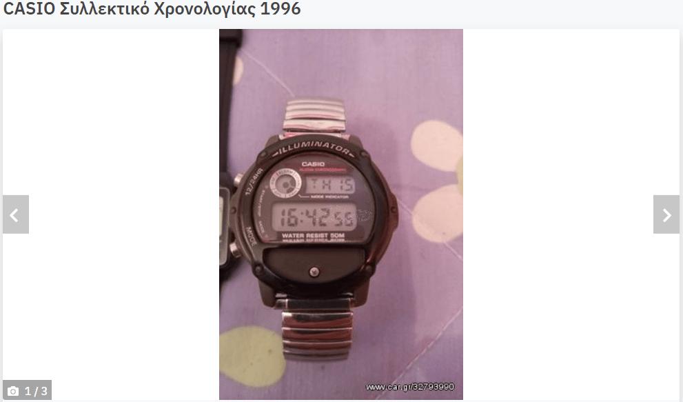 Φωτογραφία αγγελίας για ρολόι