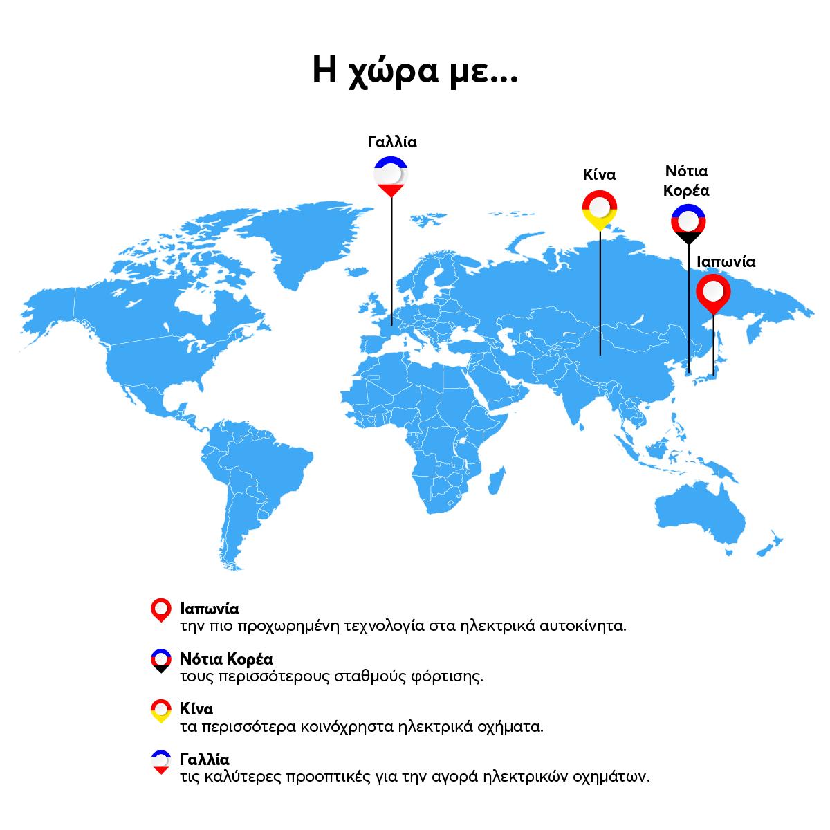παγκόσμιος χάρτης με 'έμφαση στις χώρες που έχουν τις καλύτερες επιδόσεις σχετικά με την ηλεκτροκίνηση